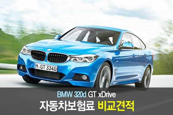 BMW 320d GT xDrive 자동차보험료 비교견적