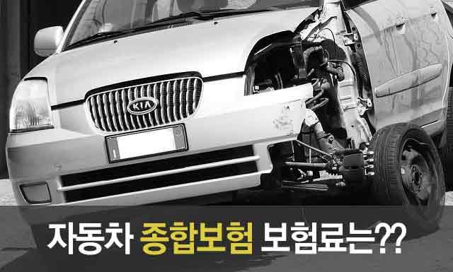 자동차 종합보험 보험료는?
