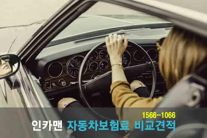 인카맨 자동차보험료 비교견적